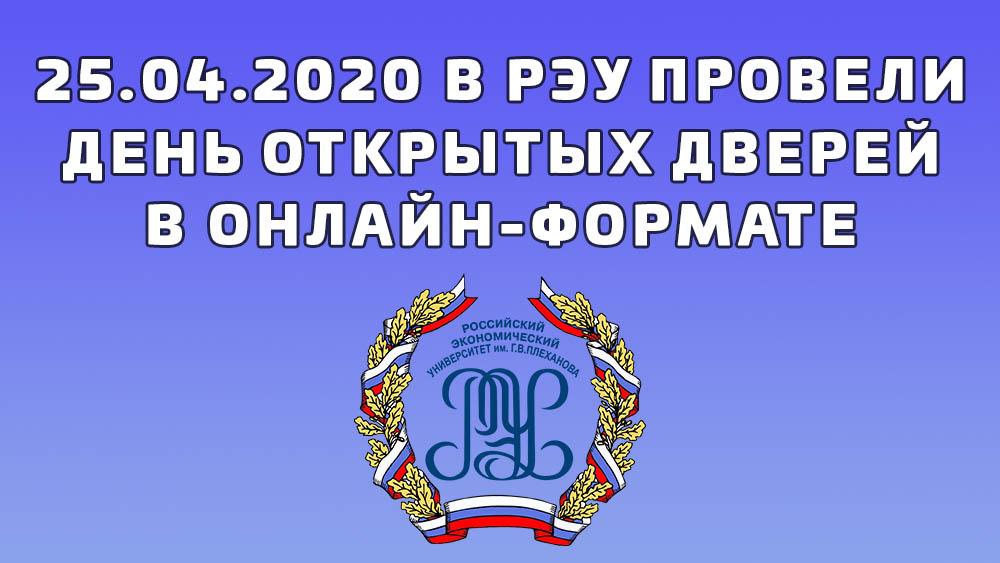 25.04.2020 в РЭУ был проведен первый день открытых дверей в дистанционном формате