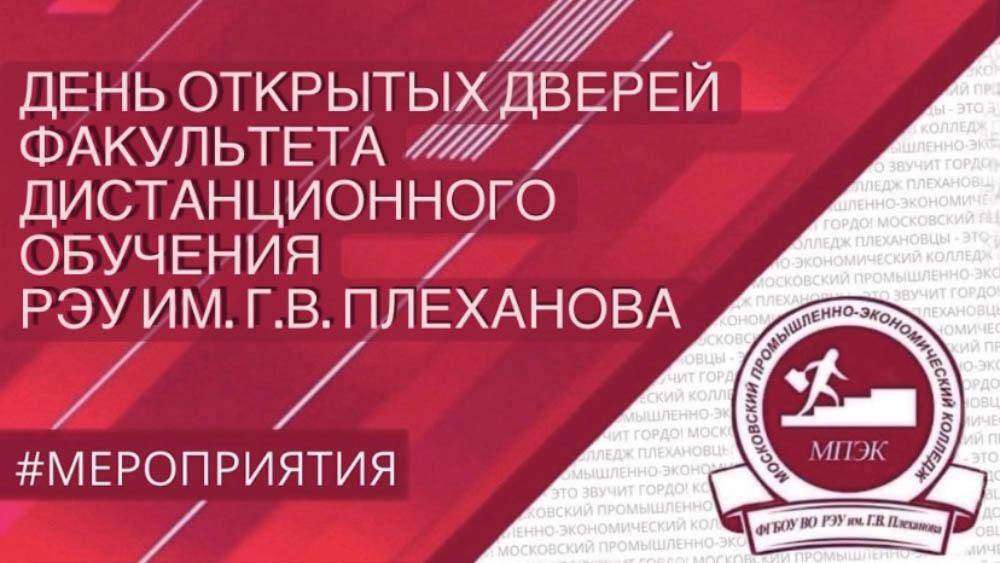 177 третьекурсников МПЭК стали участниками Дня Открытых Дверей факультета Дистанционного обучения РЭУ