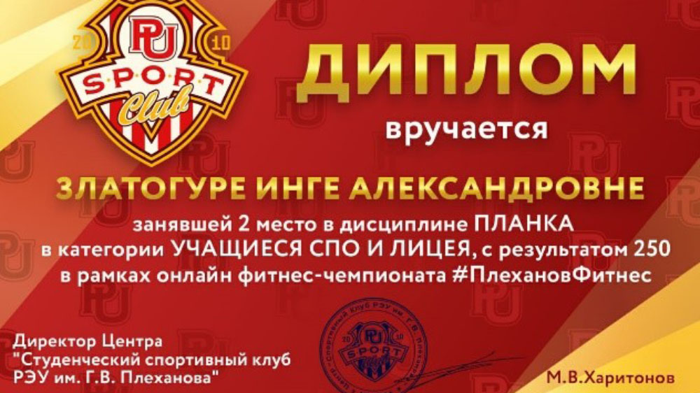Поздравляем Златогуре Ингу Александровну, победительницу онлайн фитнес-чемпионата «#ПлехановФитнес»